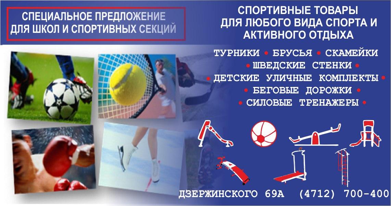 282dcfc51bd2 Спортивный мир